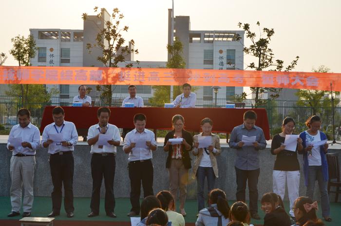 淮海技师学院隆重召开2013届高三年级学生