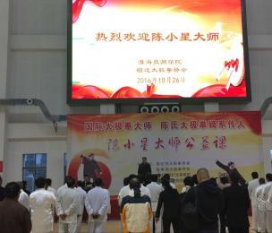 国际太极拳大师陈小星莅临我院开设太极拳公益课