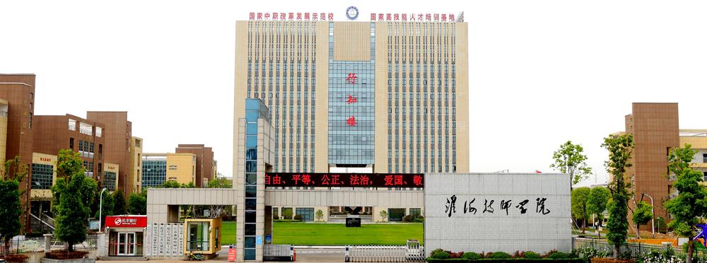 学yuan风采