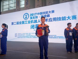 我院获全国工业机器人技术应用技能大赛三等奖