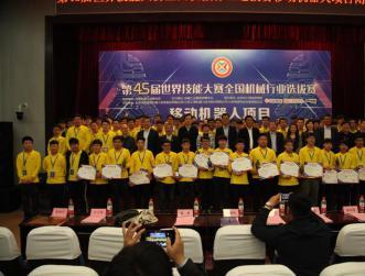 我院在第45届世界技能大赛全国机械行业选拔赛移动机器人赛项中喜获佳绩