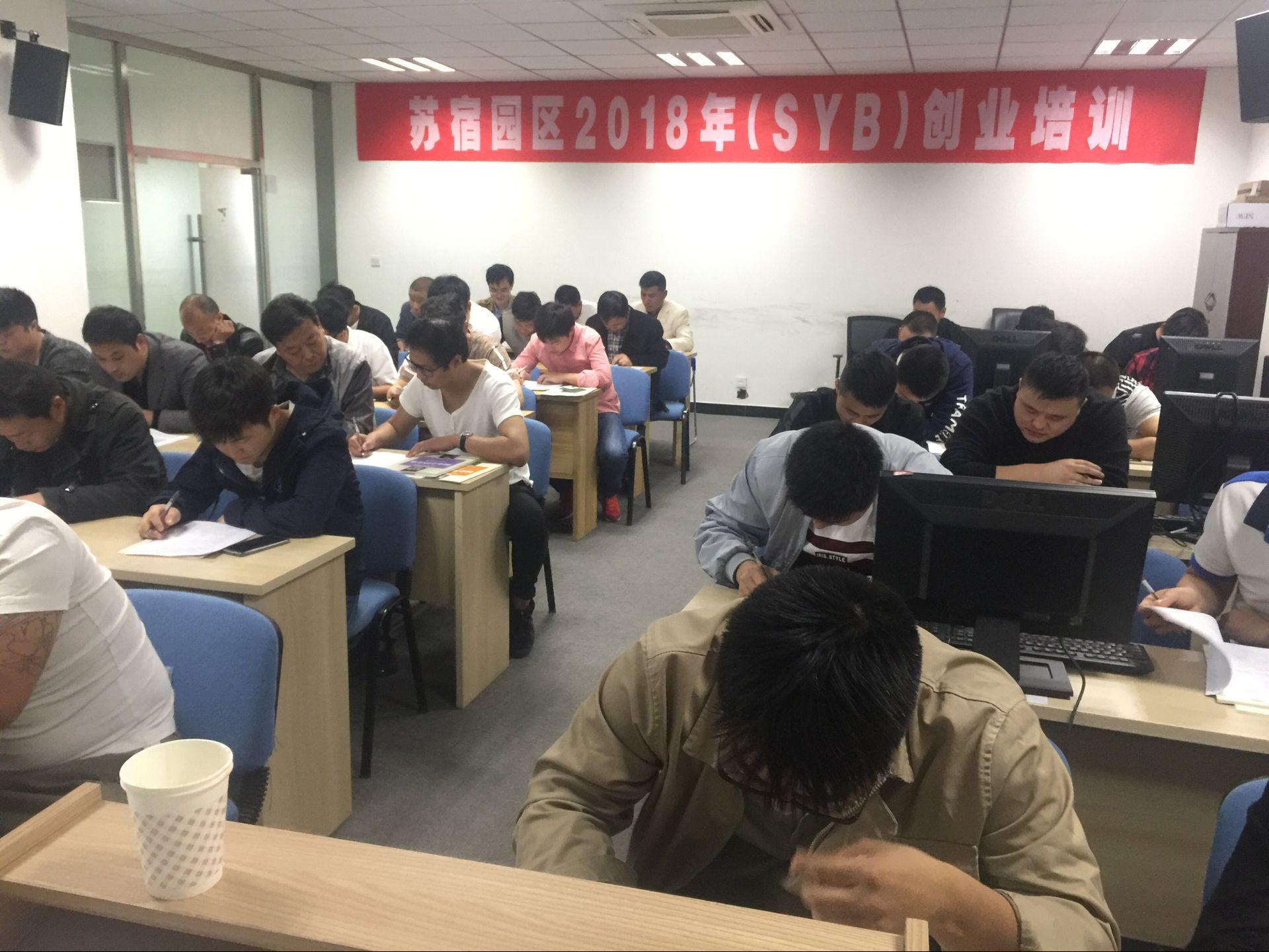 创业培训SYB(十五)