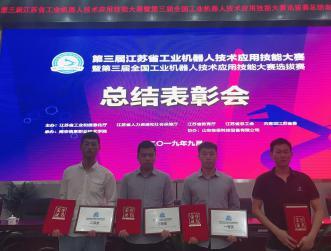 我院选手在第三届全国工业机器人技术应用技能大赛江苏省选拔赛中斩获1金1银2铜