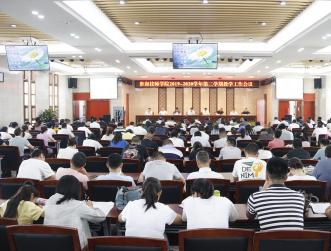 我院召开2019-2020学年第二学期教学工作总结会议
