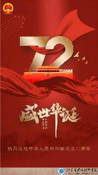 热烈庆祝中华人民共和国成立72周年!